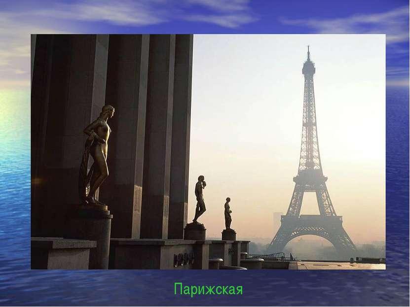 Парижская
