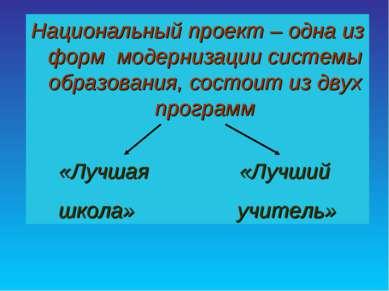 Национальный проект – одна из форм модернизации системы образования, состоит ...