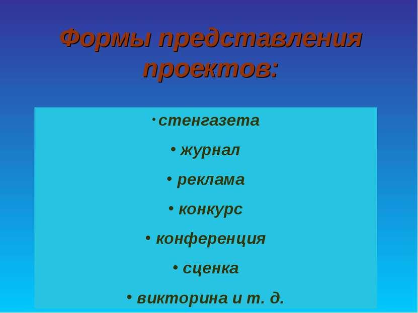 Формы представления проектов: стенгазета журнал реклама конкурс конференция с...