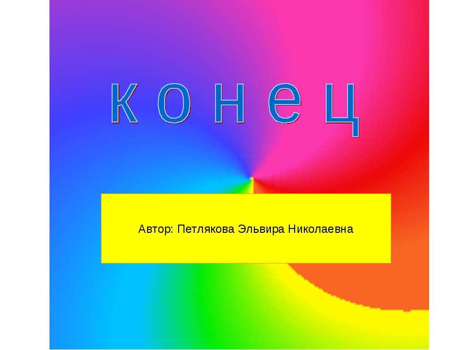 Автор: Петлякова Эльвира Николаевна