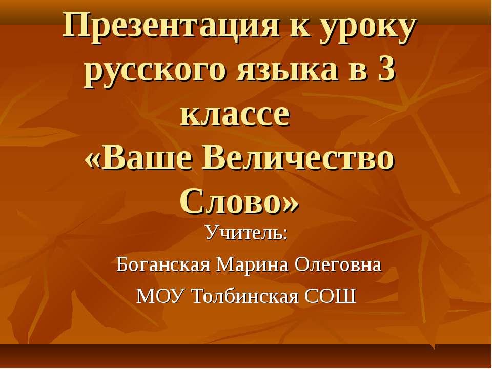 Презентация к уроку русского языка в 3 классе «Ваше Величество Слово» Учитель...