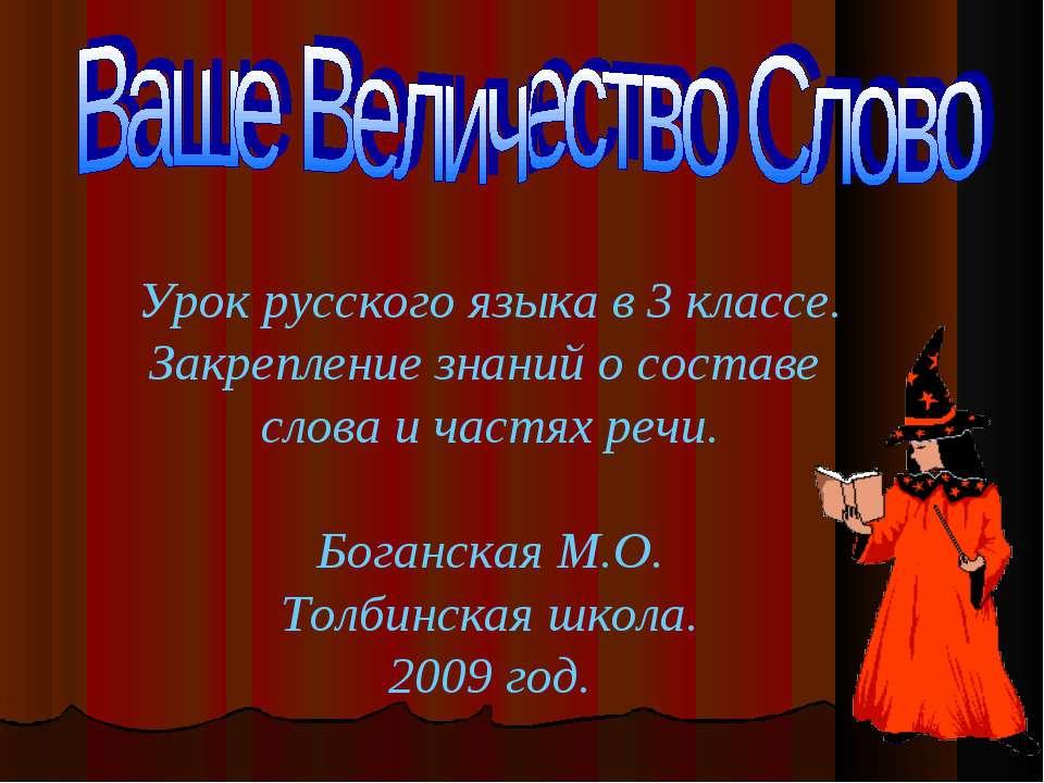Урок русского языка в 3 классе. Закрепление знаний о составе слова и частях р...