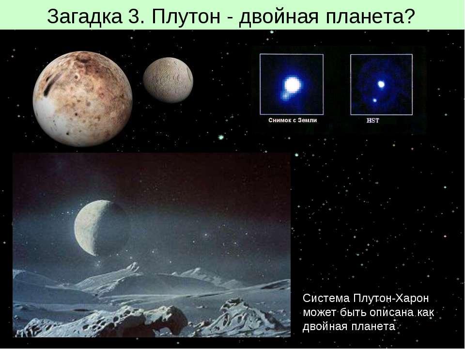 Загадка 3. Плутон - двойная планета? Система Плутон-Харон может быть описана ...