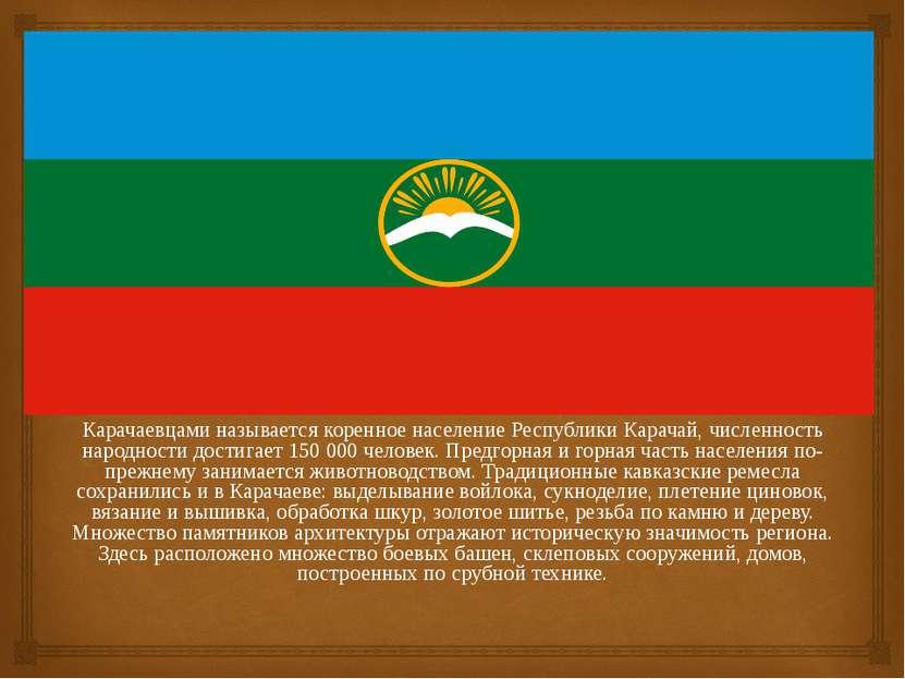 Карачаевцами называется коренное население Республики Карачай, численность на...