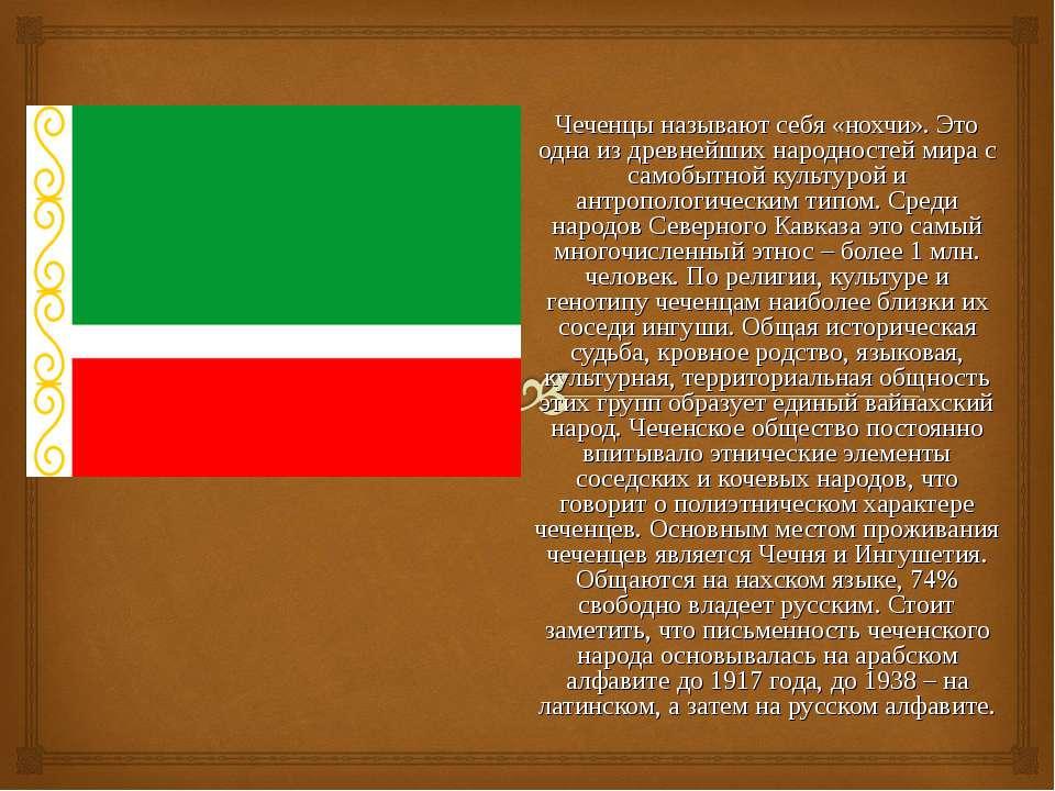 Чеченцы называют себя «нохчи». Это одна из древнейших народностей мира с само...