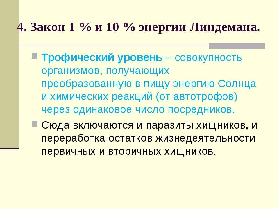 4. Закон 1 % и 10 % энергии Линдемана. Трофический уровень – совокупность орг...