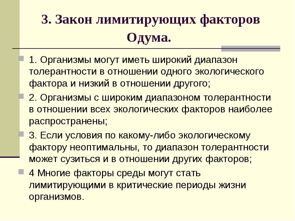 3. Закон лимитирующих факторов Одума. 1. Организмы могут иметь широкий диапаз...