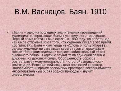 В.М. Васнецов. Баян. 1910 «Баян» – одно из последних значительных произведени...