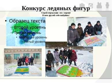 Конкурс ледяных фигур Строй отряд наш «ох» хорош! В нем друзей себе найдёшь!