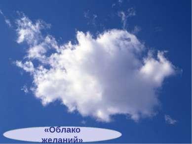 «Облако желаний»