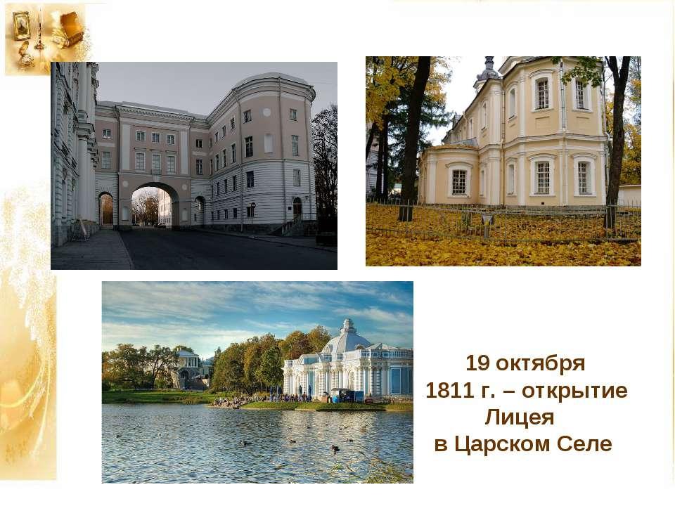 19 октября 1811 г. – открытие Лицея в Царском Селе