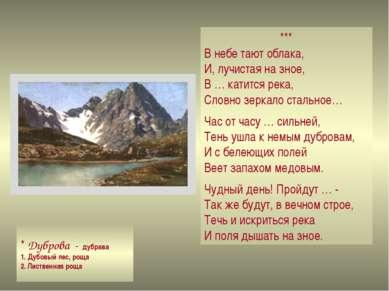 *** В небе тают облака, И, лучистая на зное, В … катится река, Словно зеркало...