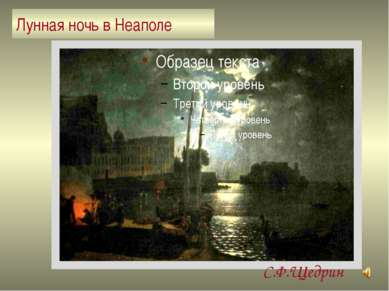 Лунная ночь в Неаполе С.Ф.Щедрин