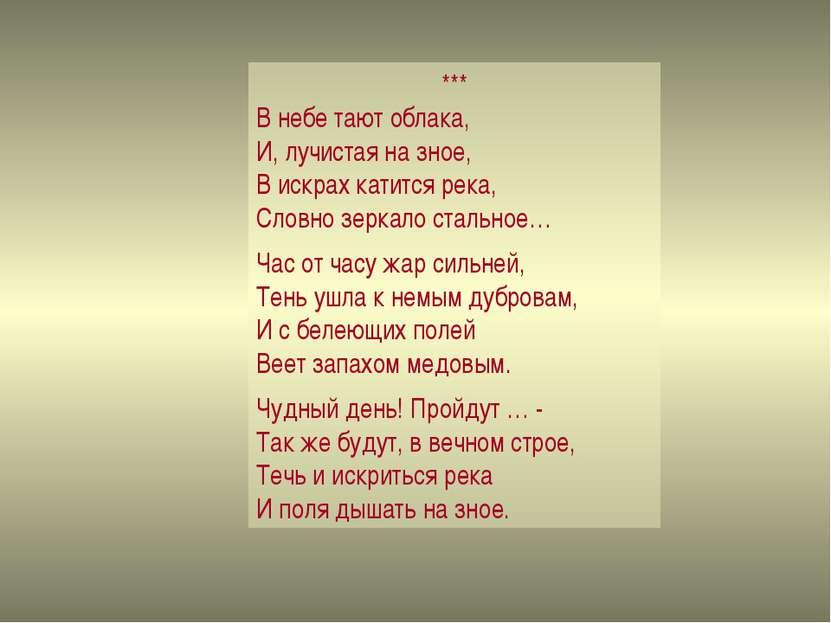 *** В небе тают облака, И, лучистая на зное, В искрах катится река, Словно зе...