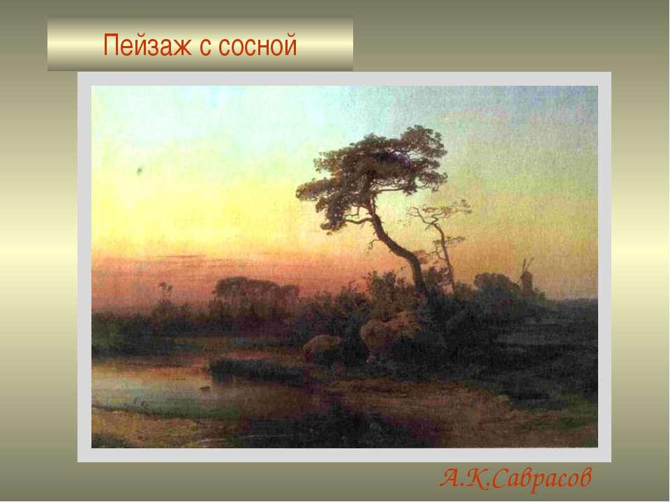 Пейзаж с сосной А.К.Саврасов