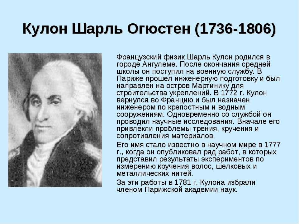 Кулон Шарль Огюстен (1736-1806) Французский физик Шарль Кулон родился в город...