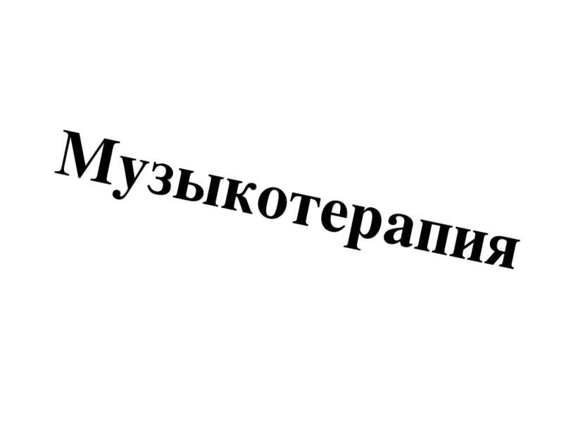 16.3.11 Музыкотерапия Образец подзаголовка