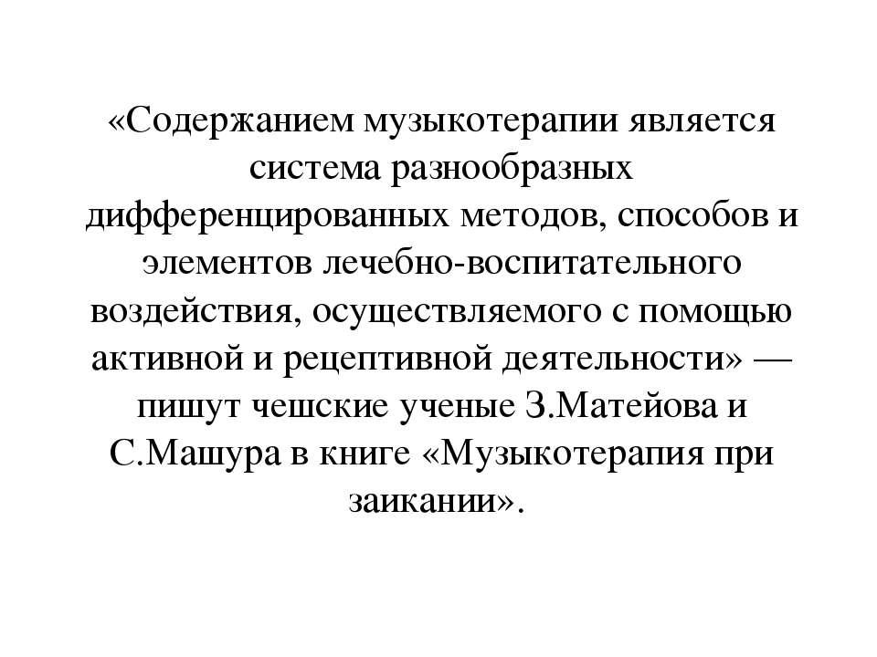 16.3.11 «Содержанием музыкотерапии является система разнообразных дифференцир...