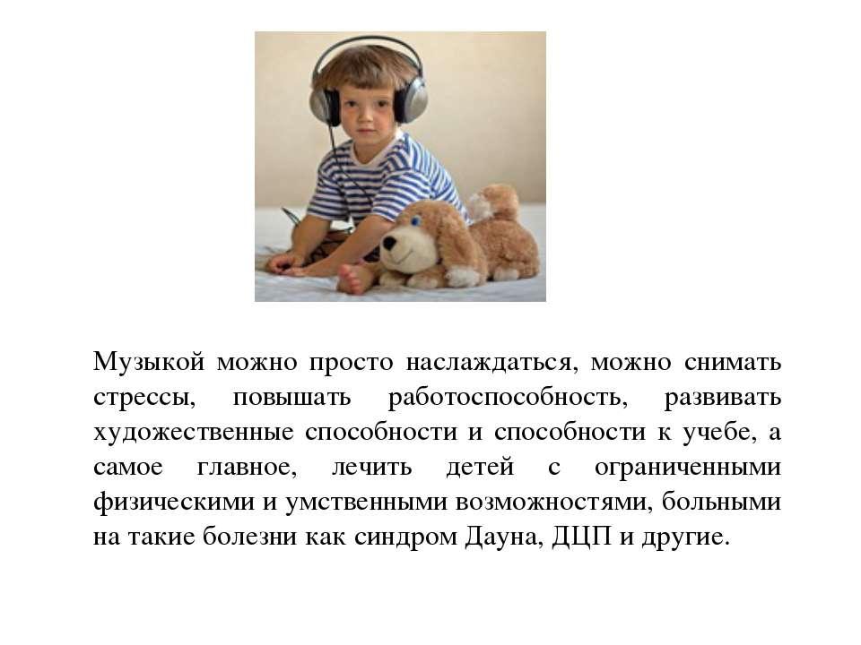 16.3.11 Музыкой можно просто наслаждаться, можно снимать стрессы, повышать ра...