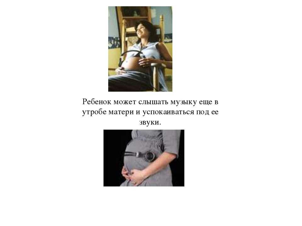 16.3.11 Ребенок может слышать музыку еще в утробе матери и успокаиваться под ...