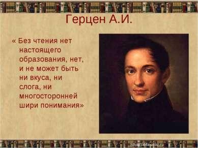 Герцен А.И. « Без чтения нет настоящего образования, нет, и не может быть ни ...