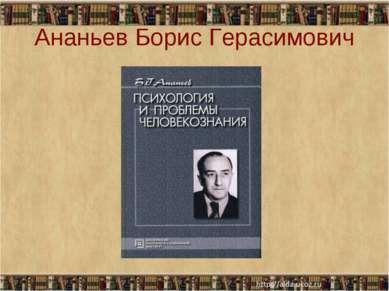 Ананьев Борис Герасимович