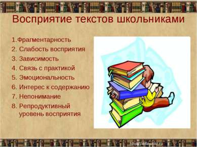 Восприятие текстов школьниками 1.Фрагментарность 2. Слабость восприятия 3. За...