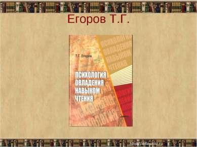 Егоров Т.Г.