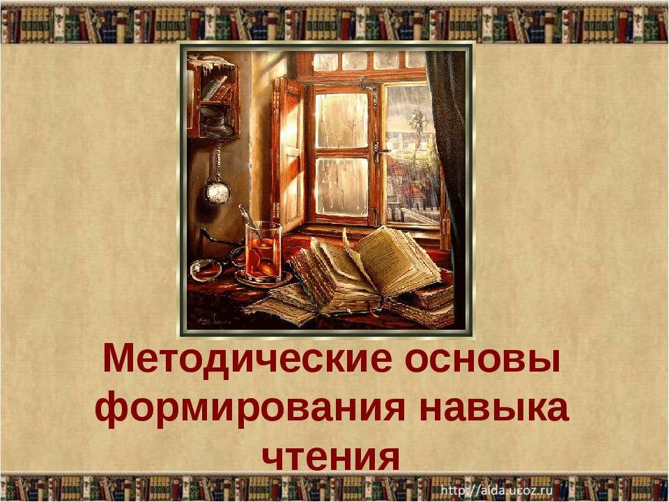 Методические основы формирования навыка чтения