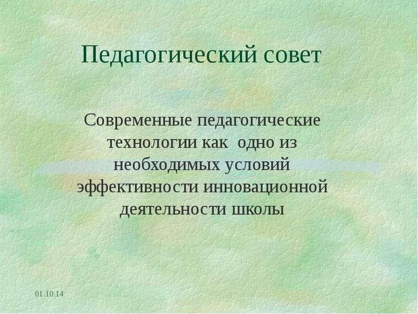 Педагогический совет Современные педагогические технологии как одно из необхо...