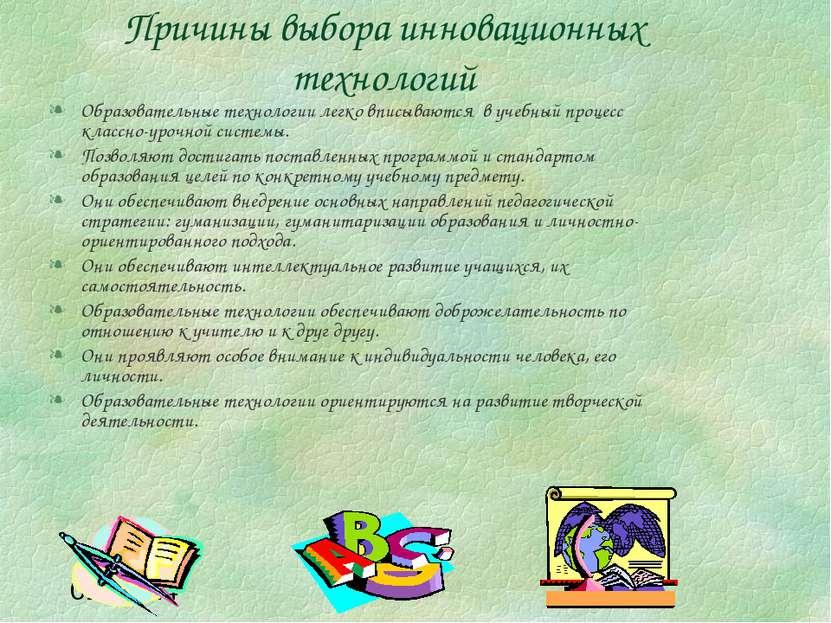 Причины выбора инновационных технологий Образовательные технологии легко впис...