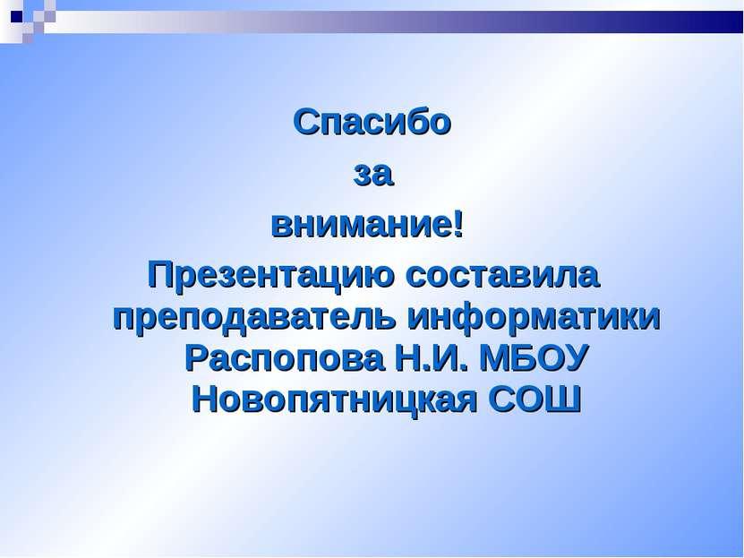 Спасибо за внимание! Презентацию составила преподаватель информатики Распопов...