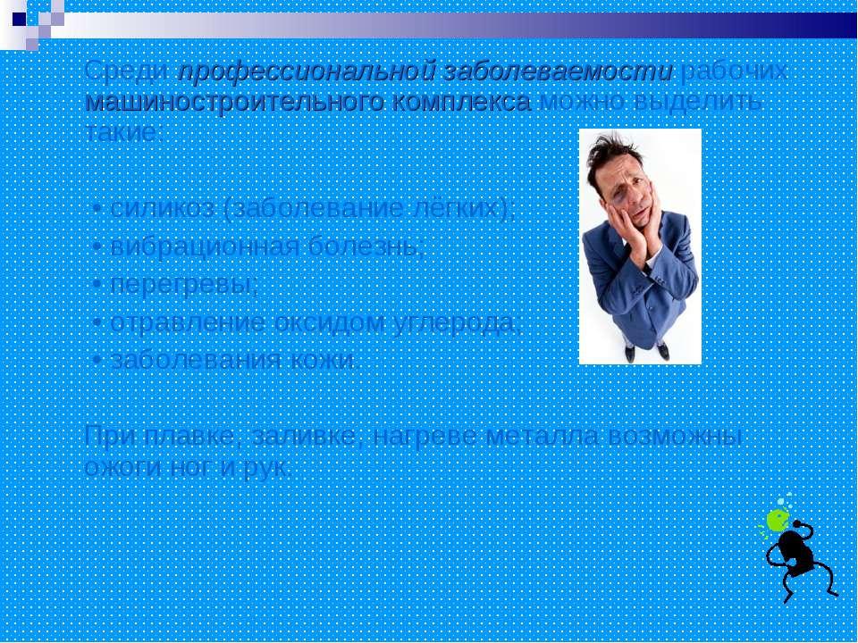 Среди профессиональной заболеваемости рабочих машиностроительного комплекса м...