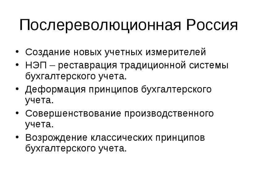 Послереволюционная Россия Создание новых учетных измерителей НЭП – реставраци...