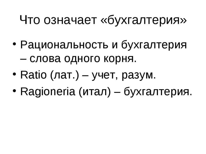 Что означает «бухгалтерия» Рациональность и бухгалтерия – слова одного корня....
