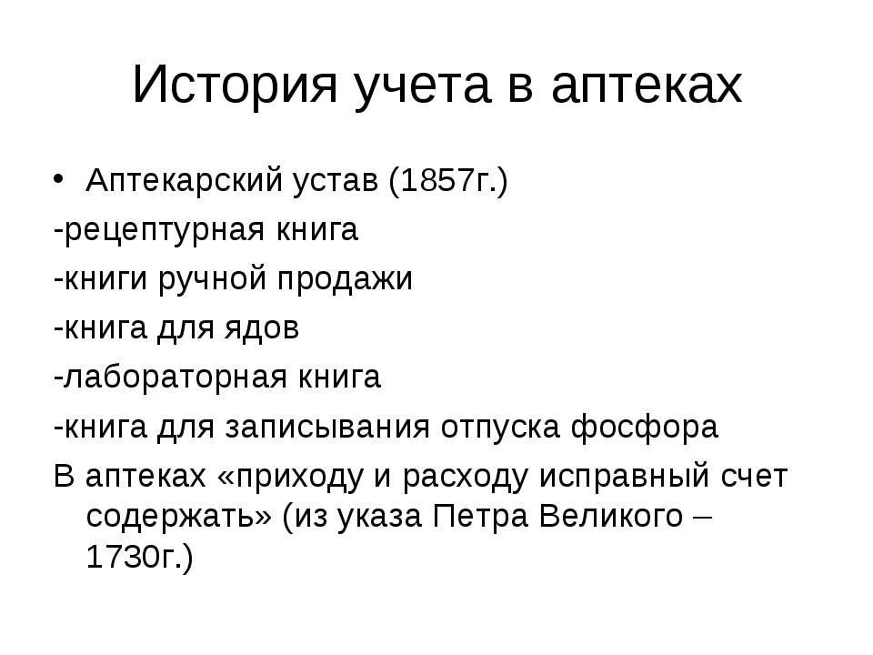 История учета в аптеках Аптекарский устав (1857г.) -рецептурная книга -книги ...