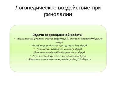 Логопедическое воздействие при ринолалии Задачи коррекционной работы: Нормали...