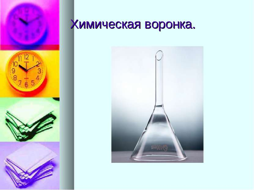 Химическая воронка.