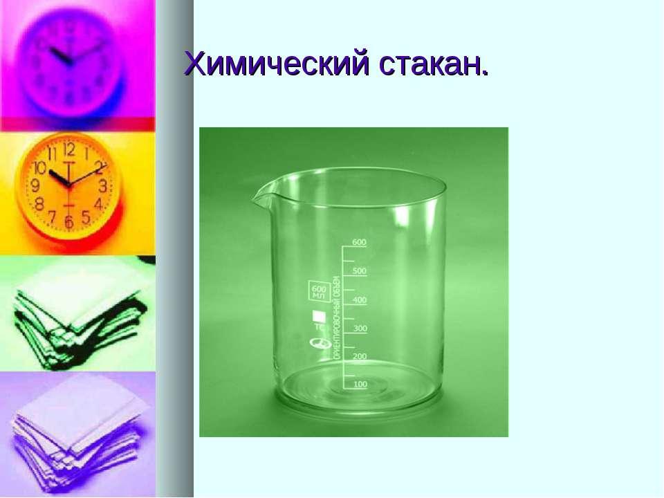 Химический стакан.