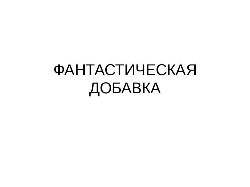 ФАНТАСТИЧЕСКАЯ ДОБАВКА