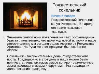 Рождественский сочельник Значение святой ночи появления на свет Богомладенца ...