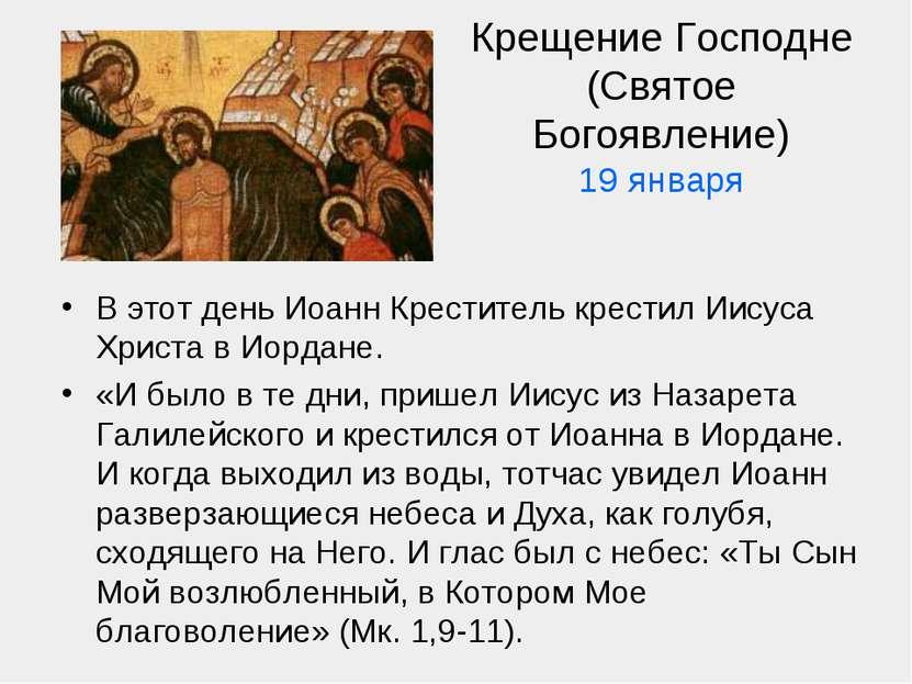 Крещение Господне (Святое Богоявление) 19 января В этот день Иоанн Креститель...