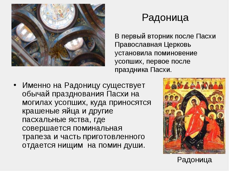 Радоница Именно на Радоницу существует обычай празднования Пасхи на могилах у...