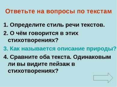 Ответьте на вопросы по текстам 1. Определите стиль речи текстов. 2. О чём гов...