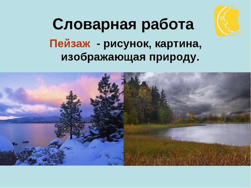 Словарная работа Пейзаж - рисунок, картина, изображающая природу.