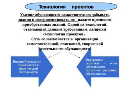 Умение обучающихся самостоятельно добывать знания и совершенствовать их важне...