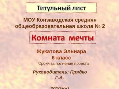 Руководитель: Прядко Г.А. 2010год МОУ Конзаводская средняя общеобразовательна...