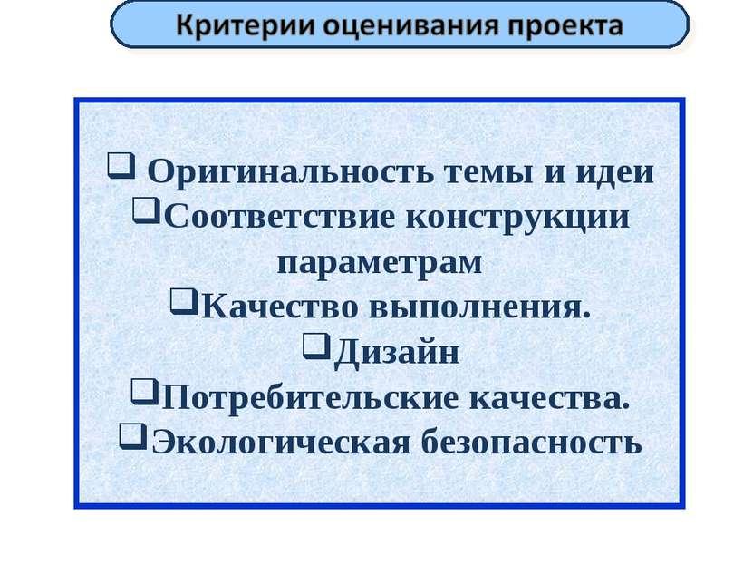 Оригинальность темы и идеи Соответствие конструкции параметрам Качество выпол...