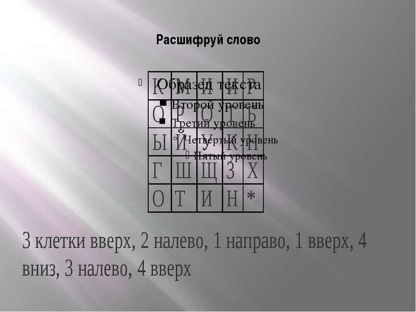 Расшифруй слово