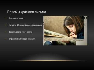 Приемы краткого письма Составьте план; Читайте 15 минут перед написанием; Выч...